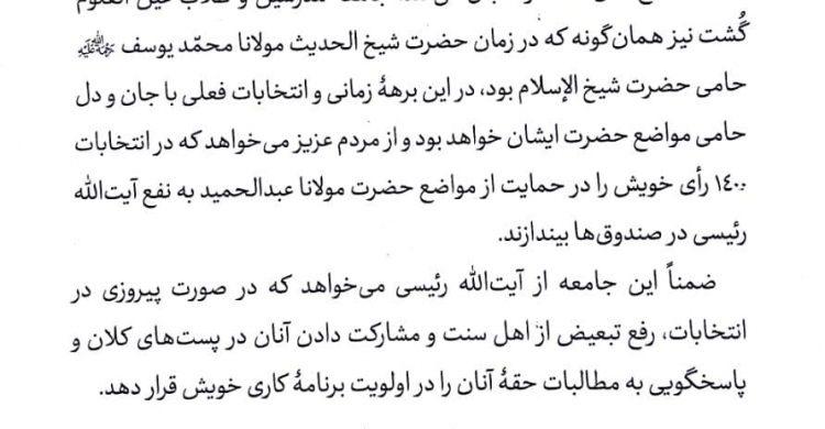 حمایت مديريت و جامعهٔ مدرسین و طلاب عین العلوم گُشت از مواضع اخیر مولانا عبدالحمید حفظهالله در خصوص انتخابات ریاستجمهوری