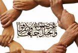 جریان نفوذ و وحدت اسلامی